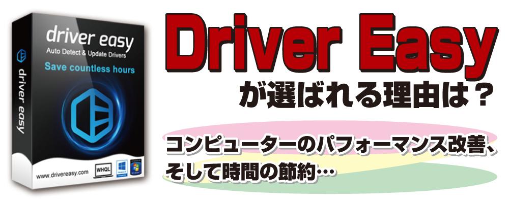 driver easyが選ばれる理由は